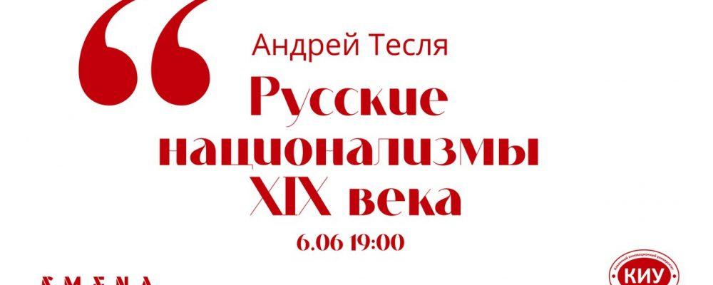 Лекция «Русские национализмы XIX века»